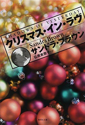 クリスマス・イン・ラヴ (集英社文庫)