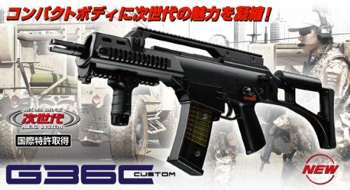 東京マルイ 次世代電動ガン G36C カスタム マスターフルセット (本体+バッテリー+充電器)