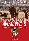 アフリカゾウに会いに行こう: ケニヤ・ツァボのエコツアー紀行