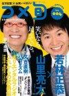 全方位型お笑いマガジン コメ旬 COMEDY-JUNPO Vol.4 (キネマ・・・