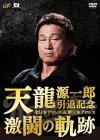 天龍源一郎引退記念 全日本プロレス&新日本プロレス激闘の軌・・・