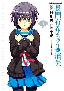 長門有希ちゃんの消失(1) (角川コミックス・エース)