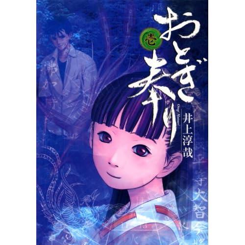 おとぎ奉り 1巻 (ガムコミックス)