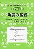 角度の基礎―小数範囲:小数までの四則計算が正確にできること (思考力算数練習張シリーズ 38)
