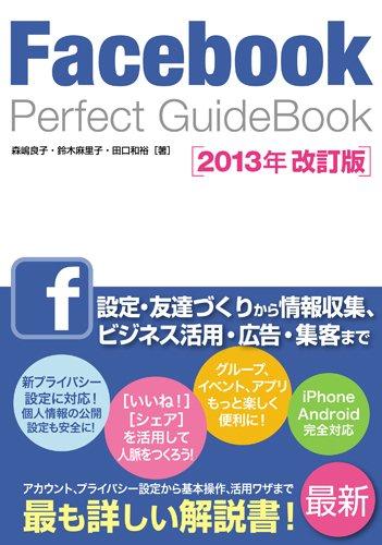 Facebook Perfect Guide Book 2013年改訂版