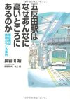 五反田駅はなぜあんなに高いところにあるのか(東京周辺 鉄道・・・