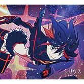 シリウス(期間生産限定アニメ盤)(DVD付)