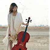 signal (初回限定盤) (TVアニメ「ストライク・ザ・ブラッド」新エンディングテーマ)