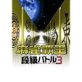 麻雀覇王 段級バトル3