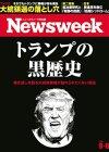 週刊ニューズウィーク日本版〈2016年9/6号〉「特集:トランプ・・・
