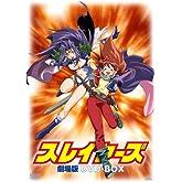 EMOTION the Best スレイヤーズ 劇場版 DVD-BOX