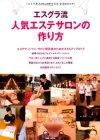エステティックグランプリ公式BOOK エスグラ流人気エステサロ・・・