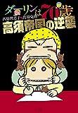 ダーリンは70歳高須帝国の逆襲 コミックス単行本