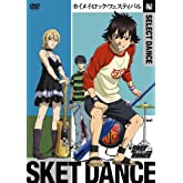 SKET DANCE SELECT DANCE カイメイ・ロック・フェスティバル編 (初回生産限定) [DVD]
