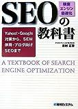 SEO「検索エンジン最適化」の教科書―Yahoo!・Google対策から、SEM併用・ブログ向けSEOまで