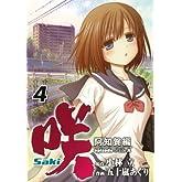 咲-Saki- 阿知賀編 episode of side-A(4) (ガンガンコミックス)
