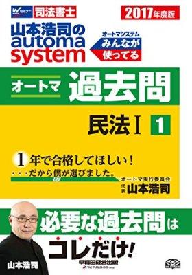 司法書士 山本浩司のautoma system オートマ過去問 (1) 民法(1) 2017年度