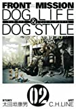 FRONT MISSION DOG LIFE&DOG STYLE 2 (ヤングガンガンコミックス)