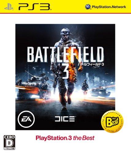 バトルフィールド 3 PlayStation(R)3 the Best
