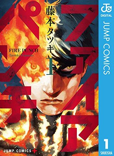 ファイアパンチ 1 (ジャンプコミックスDIGITAL)