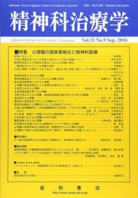 精神科治療学 Vol.31 No.9 2016年9月号〈特集〉心理職の国家資格化と精神科医療[雑誌]