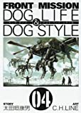 FRONT MISSION DOG LIFE&DOG STYLE 4 (ヤングガンガンコミックス)