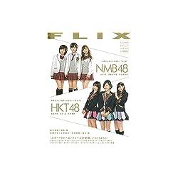 別冊FLIX(フリックス)Vol.4(FLIX3月号増刊)
