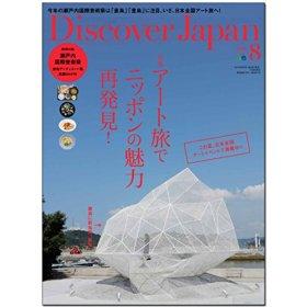 Discover Japan(ディスカバージャパン) 2016年 08 月号