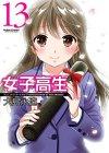 女子高生Girls-High(13) (アクションコミックス(月刊アクショ・・・