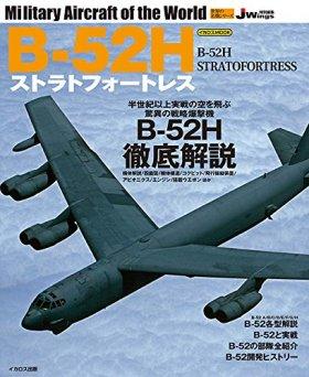 B-52Hストラトフォートレス (世界の名機シリーズ)