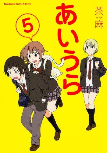 あいうら (5) (カドカワコミックス・エースエクストラ)