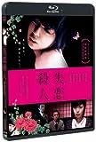 失恋殺人(Blu-ray Disc)