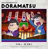 【Amazon.co.jp限定】おそ松さん 6つ子のお仕事体験ドラ松CDシリーズ カラ松&一松『弁護士』(メーカー特典
