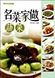 Cook Famous Vegetable Dishes at Home (Chinese Edition)