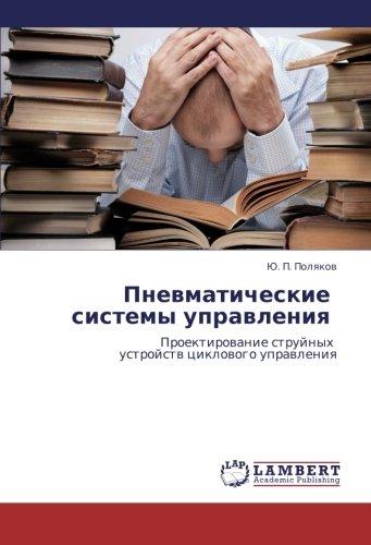 Pnevmaticheskie   sistemy upravleniya: Proektirovanie struynykh   ustroystv tsiklovogo upravleniya (Russian Edition)
