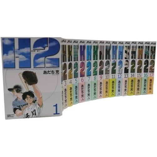 H2(エイチ・ツー)全17巻 完結コミックセット(ワイド版)(少年サンデーコミックス)