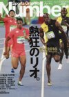 Number9/9特別増刊号 五輪総力特集「熱狂のリオ」Rio2016 Glo・・・