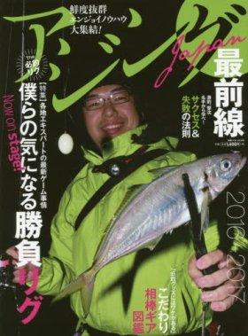 アジングJAPAN最 (別冊つり人 Vol. 429)