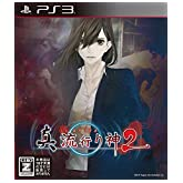【PS3】真 流行り神2 【Amazon.co.jp限定】オリジナルPS3用テーマ 配信