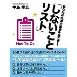 中島孝志 (著)  116日間100位以内 (27)ダウンロード:   ¥ 48