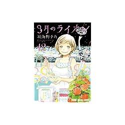 3月のライオン 12 (ヤングアニマルコミックス)