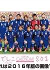 なでしこジャパン 2017年度カレンダー 17CL-0510