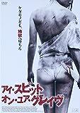 アイ・スピット・オン・ユア・グレイヴ [DVD]