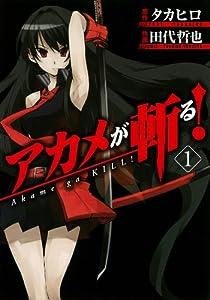 アカメが斬る! 1 (ガンガンコミックスJOKER)
