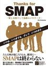 Thanks for SMAP ―愛と友情そして感謝のメモリーズ―(DIA Coll・・・