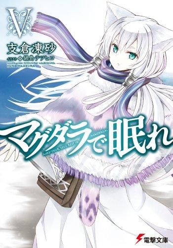 マグダラで眠れ (5) (電撃文庫)