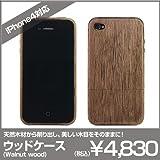 iPhone4用ウッドケース for iPhone4(ブラックウォールナット):SP018