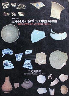 近年発見の窯址出土中国陶磁展―1949-1981 (1982年)