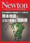 Newton 巨大地震研究の最前線シリーズ第2回 熊本地震と全国・・・
