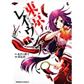東京レイヴンズ (1) (角川コミックス・エース 309-1)